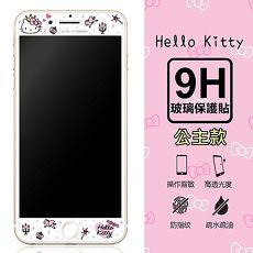 【三麗鷗 Hello Kitty】9H滿版玻璃螢幕貼 iPhone6/6s/7/8 (4.7吋) 共用款(公主款)