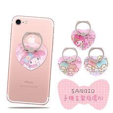 Sanrio三麗鷗 指環扣 手機支架 (愛心系列)愛心蕾絲(美樂蒂)