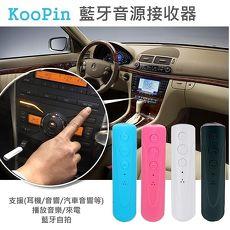 Koopin 藍牙音源接收器/藍牙無線傳輸(耳機/自拍/喇叭/車用)