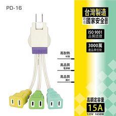 【台灣製造】KINYO 15A 1對3擴充插座電源線(180度任意轉插頭)PD-16