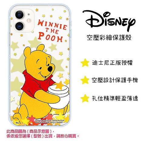 【迪士尼】iPhone 12 系列 星星系列 防摔氣墊空壓保護套(維尼)iPhone 12 mini (5.4