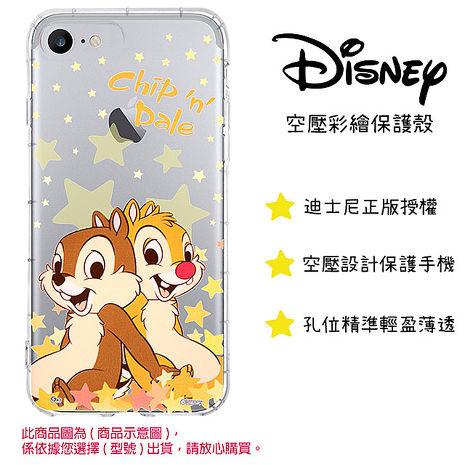 【迪士尼】iPhone 系列 星星系列 防摔氣墊空壓保護套(奇奇蒂蒂)iPhone7/8 Plus (5