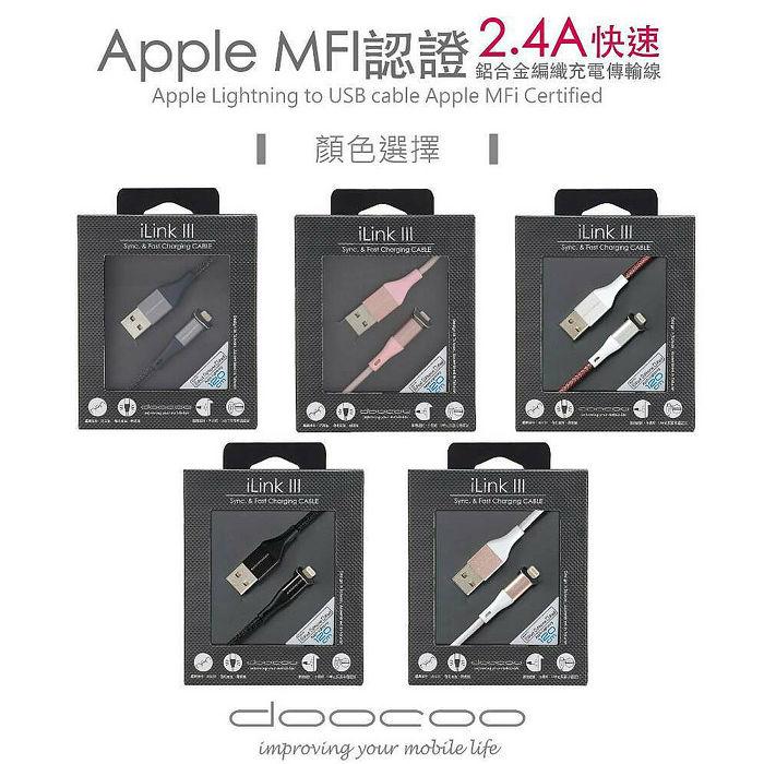【doocoo】Apple Lightning MFi 鋁合金編織充電傳輸線-120CM玫瑰金