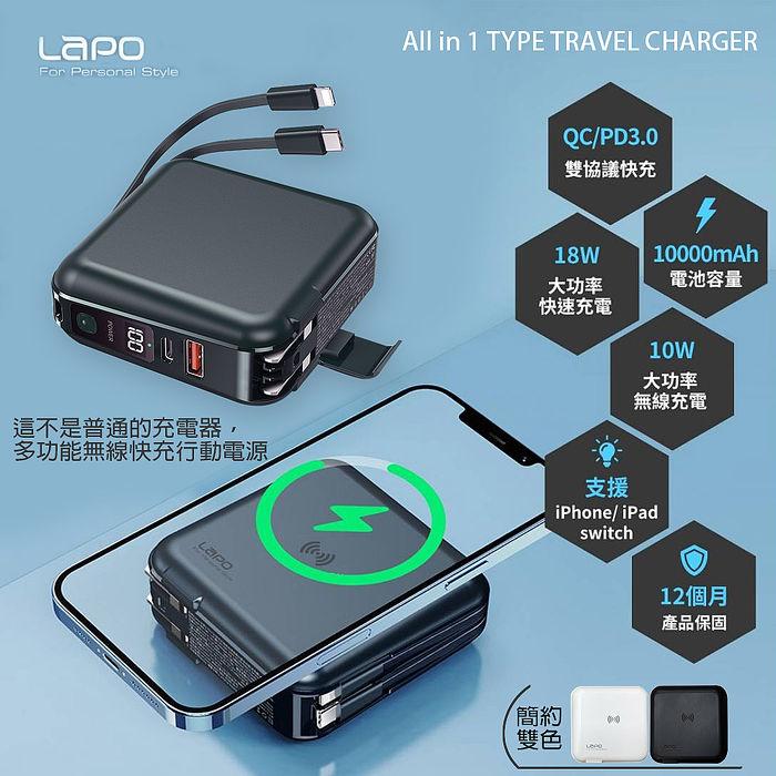 【LaPo】數位顯示自帶線行動電源+充電頭+無線充電(兼具QC/PD快充)白色