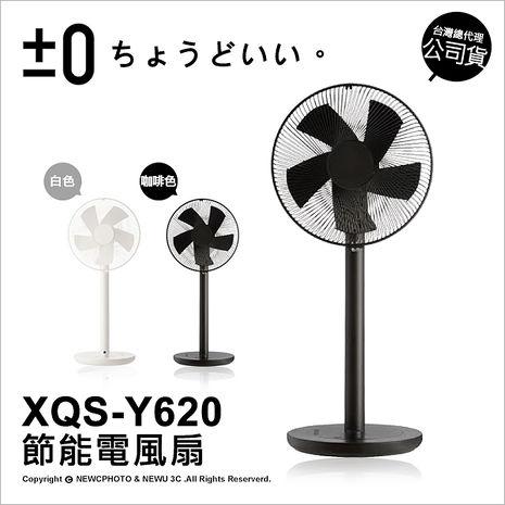 日本設計品牌 正負零±0 電風扇 XQS-Y620咖啡