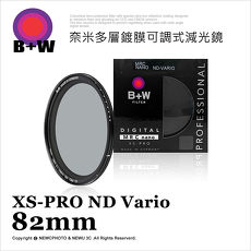 B+W 82mm XS-Pro 可調式減光鏡 公司貨