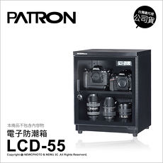 寶藏閣 PATRON LCD-55 微電腦數字型電子防潮箱 55公升 公司貨★送軟墊
