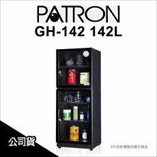 PATRON 寶藏閣 GH-142 142L電子指針系列防潮箱 公司貨★買就送軟墊 至12/31止