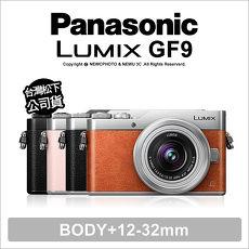Panasonic LUMIX DC-GF9K 12-32mm 公司貨★送32G記憶卡+副電+清潔組+保護貼粉