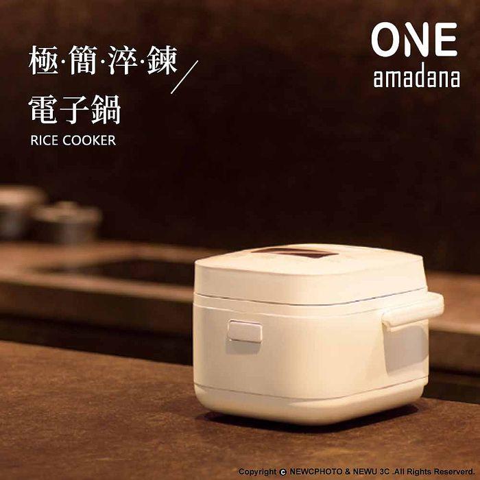 ONE amadana STCR-0103 智能料理炊煮器 電鍋 公司貨