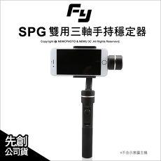 Feiyu飛宇 SPG 運動攝影機/手機 雙用三軸防潑水手持穩定器 先創公司貨