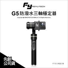 Feiyu飛宇 G5 防潑水三軸運動相機手持穩定器 先創公司貨