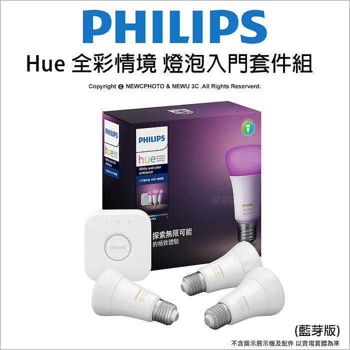 PHILIPS 飛利浦 Hue 全彩情境 藍牙版全彩燈泡入門系統組 入門套件 E27