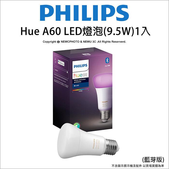 PHILIPS 飛利浦 Hue 全彩情境 E27 藍牙版全彩燈泡 9.5W