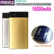 【miniQ】18000Amh 超大容量雙輸出 行動電源 (MDBP-032)