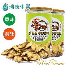 【瑞康生醫】高纖黑牛蒡脆片2巏禮盒(原味/鹹酥各1罐)