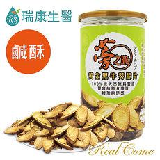 【瑞康生醫】高纖黑牛蒡脆片(鹹酥)