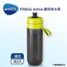 《德國BRITA》 Fill&Go Active 運動濾水瓶【本組合共3片濾心片】- 綠色