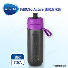 《德國BRITA》  Fill&Go Active 運動濾水瓶【本組合共5片濾心片】-紫色