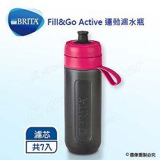 《德國BRITA》  Fill&Go Active 運動濾水瓶【本組合共7片濾心片】-桃紅色