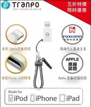 【TranPo 】Micro to Lightning 充電傳輸轉接頭 (Apple原廠授權認證) (☆限時特惠☆)
