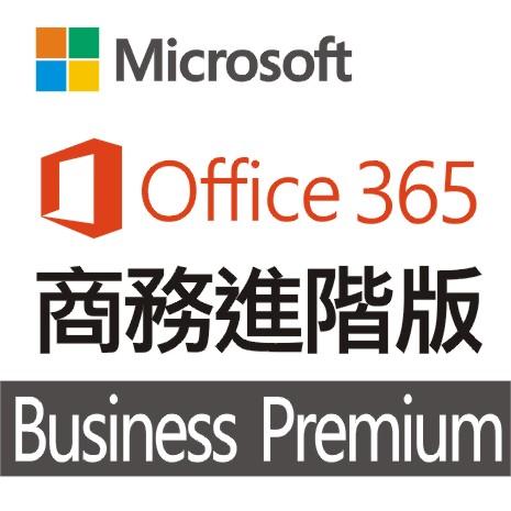 (加價購)Office 365 商務進階版 9F4-00003 一年訂閱
