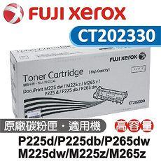 FujiXerox CT202330 P225d/M225dw/M225z  原廠黑色高容量碳粉匣