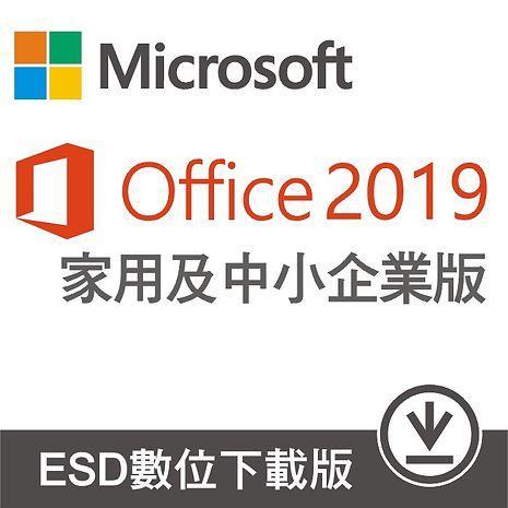 Microsoft Office 2019 家用及中小企業版 ESD數位下載
