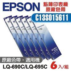 EPSON C13S015611 原廠色帶六入組  適用機型:LQ-690C/LQ-695C