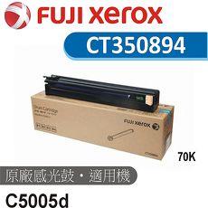 Fuji Xerox 富士全錄 DocuPrint C5005d 原廠感光鼓 (70K) CT350894