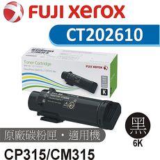 Fuji Xerox 富士全錄 DocuPrint CP315/CM315 原廠黑色高容量碳粉匣 (6K) CT202610