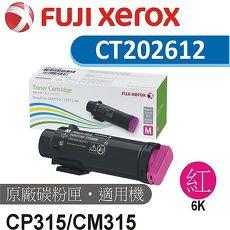 Fuji Xerox 富士全錄 DocuPrint CP315/CM315 原廠紅色高容量碳粉匣 (6K) CT202612