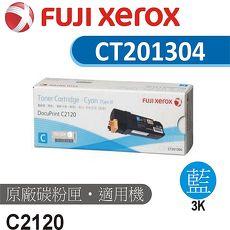 Fuji Xerox 富士全錄 DocuPrint C2120 原廠藍色碳粉匣 (3K) CT201304