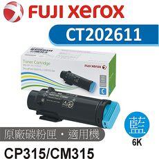Fuji Xerox 富士全錄 DocuPrint C2255 原廠藍色碳粉匣 (12K) CT201161