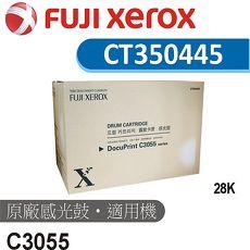 Fuji Xerox 富士全錄 DocuPrint C3055 原廠感光鼓 (28K) CT350445