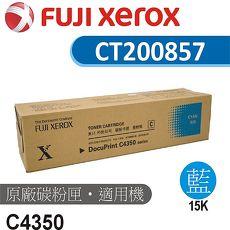Fuji Xerox 富士全錄 DocuPrint C4350 原廠藍色碳粉匣 (15K) CT200857