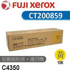 Fuji Xerox 富士全錄 DocuPrint C4350 原廠黃色碳粉匣 (15K) CT200859