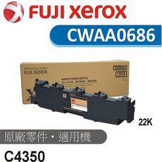 Fuji Xerox 富士全錄 DocuPrint C4350 原廠廢碳粉收集盒 (22K) CWAA0686
