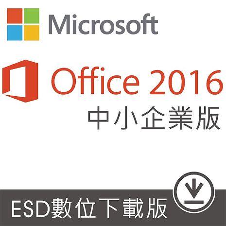 (加價購)中文 Office 2016 中小企業Win版 下載版