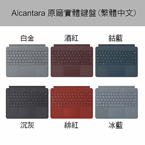 Surface Go 實體鍵盤護蓋 新色 三色可選冰藍