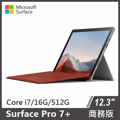 (客訂)Surface Pro 7+ i7/16g/512g 雙色可選 原廠多色鍵盤可選 商務版墨黑+指紋辨