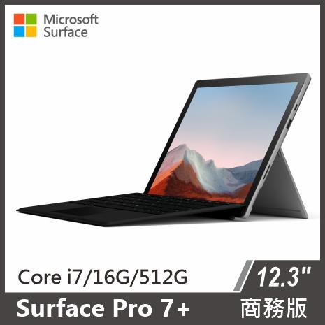(客訂)Surface Pro 7+ i7/16g/512g 雙色可選 原廠黑色鍵盤 商務版白金+墨黑鍵盤