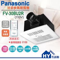 國際新品 遙控型浴室暖風乾燥機/陶瓷加熱 FV-30BU2R110V