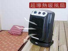 意得客HEATACT 超導熱暖風扇 台灣製 冷暖循環風扇 左右擺頭 定時設定 風量調整