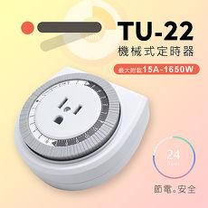 TU-22機械式24小時預約定時器-居家安全最佳小幫手