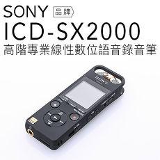 SONY 錄音筆 ICD-SX2000 可擴充/高音質USB可充電/附原廠皮套 【平輸-保固一年】