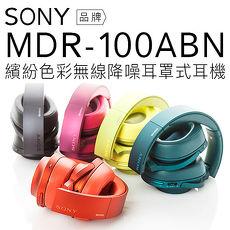 【附原廠硬殼包及造型收納包】SONY 耳罩式耳機 MDR-100ABN 無線 藍芽 降噪【公司貨】