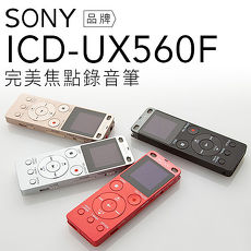 SONY 錄音筆 ICD-UX560F 立體聲/快速充電/附原廠32G記憶卡 【中文平輸-保固一年】