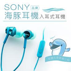 ★輕巧高CP值★SONY 海豚耳機 入耳式 線控 【保固一年】