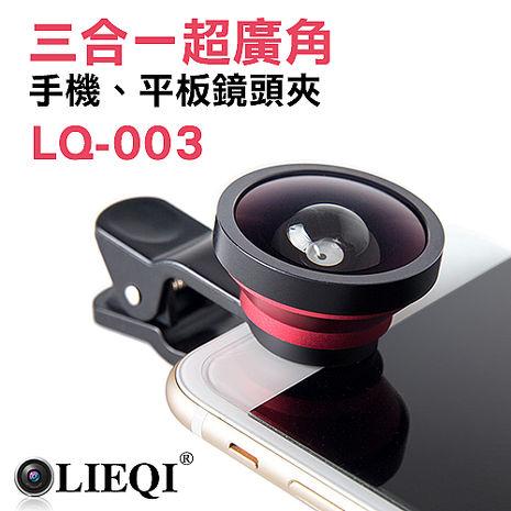 《LIEQI》LQ-003 0.4X 超廣角 魚眼 微距 手機鏡頭 鏡頭夾